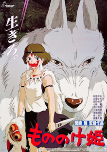 220px-Princess_Mononoke_Japanese_poster.png